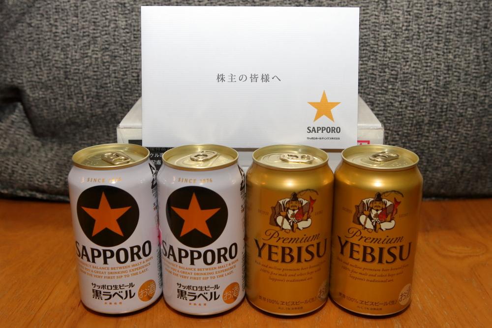 【2501】サッポロホールディングスの株主優待品が届きました
