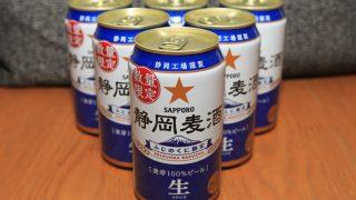 【静岡土産&黒ラベルファンにオススメ】サッポロの静岡限定ビール、静岡麦酒を買ってみたよ!!