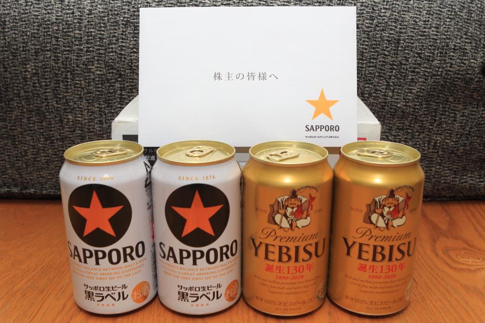 【長期保有優待銘柄】サッポロホールディングスの株主優待品が届きました(2019年12月期)
